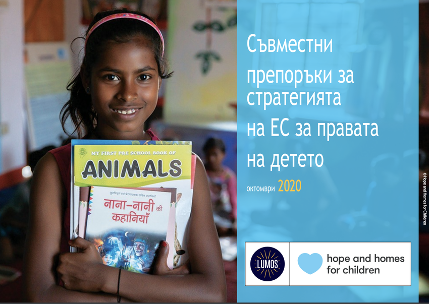 Front cover of the joint recommendations EU Strategy - a girl holding her younger sister's books.